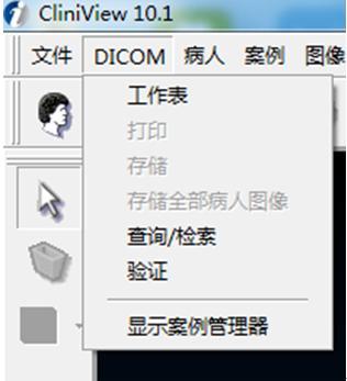 Dicom菜单下工作列表