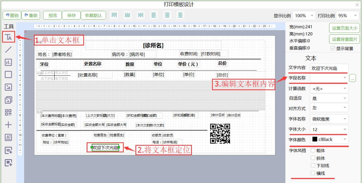 在打印的票据上加入自定义的文本内容