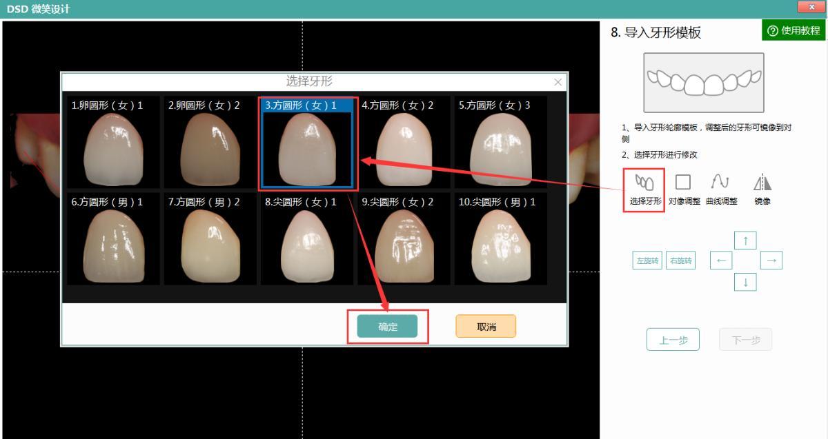 """点击""""选择牙形""""按钮导入合适的牙形模板"""