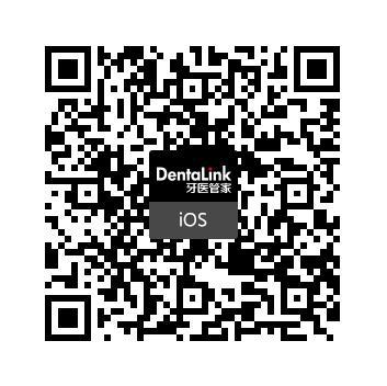 牙医管家口腔软件IOS苹果版下载