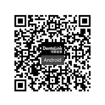 牙医管家口腔软件安卓版下载