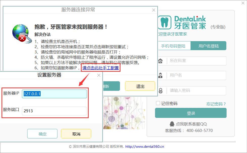 牙医管家口腔软件IP地址和服务端口进行端口设置